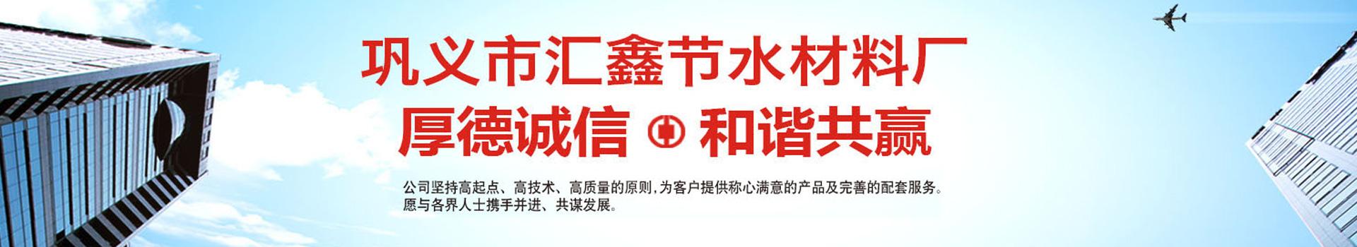 巩义市汇鑫节水材料厂